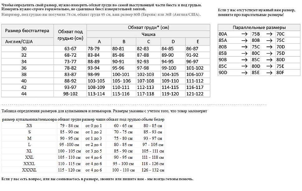 таблица размеров купальников